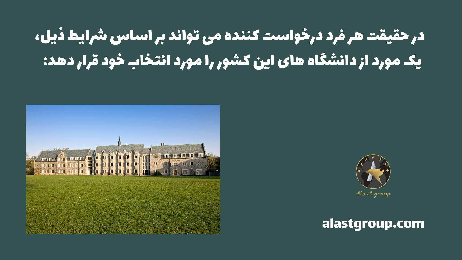 در حقیقت هر فرد درخواست کننده می تواند بر اساس شرایط ذیل، یک مورد از دانشگاه های این کشور را مورد انتخاب خود قرار دهد: