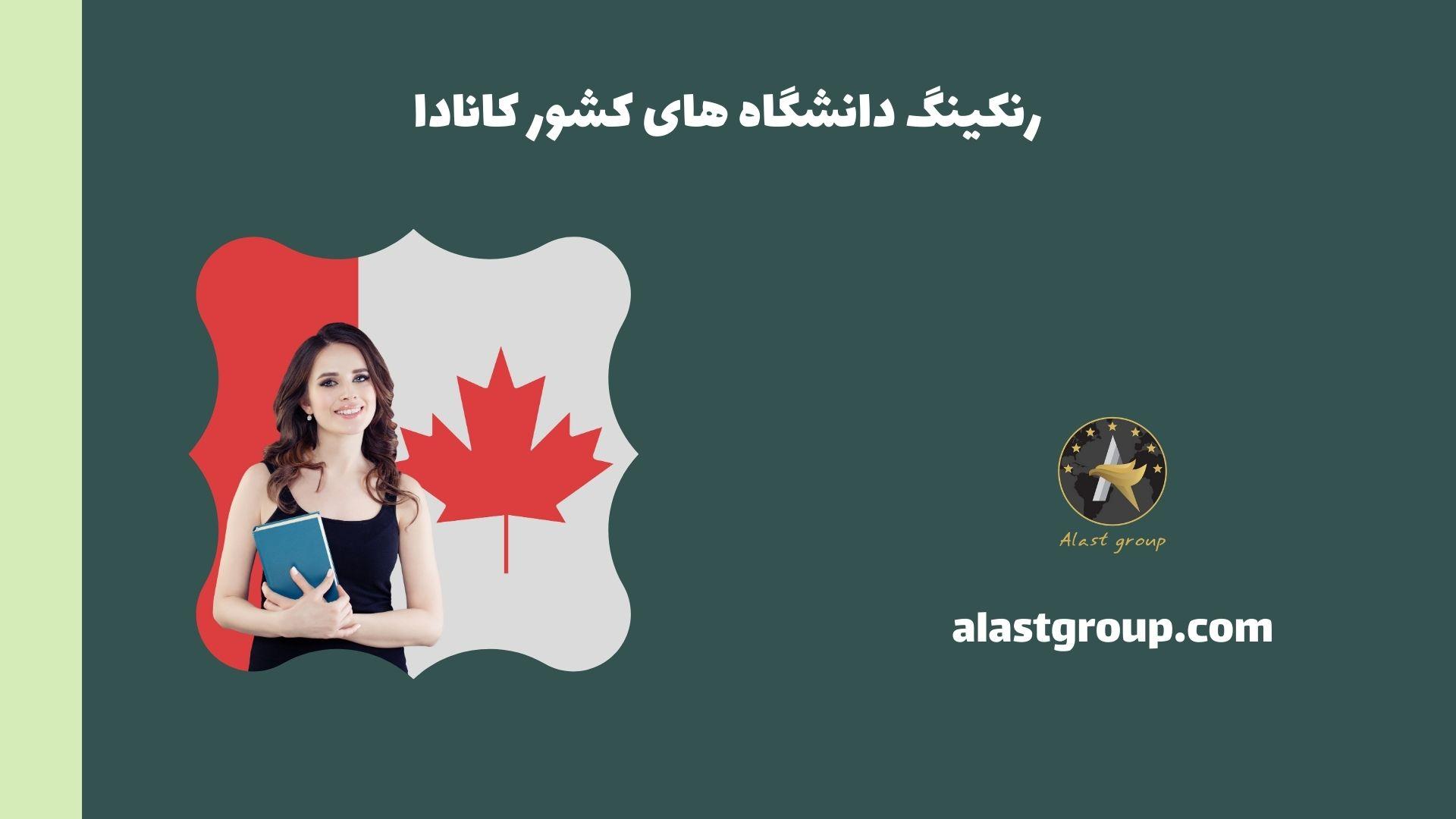 رنکینگ دانشگاه های کشور کانادا