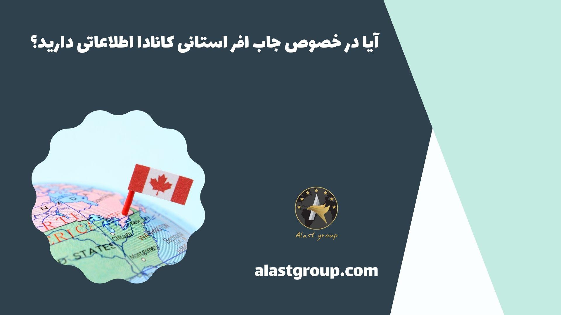 آیا در خصوص جاب آفر استانی کانادا اطلاعاتی دارید؟