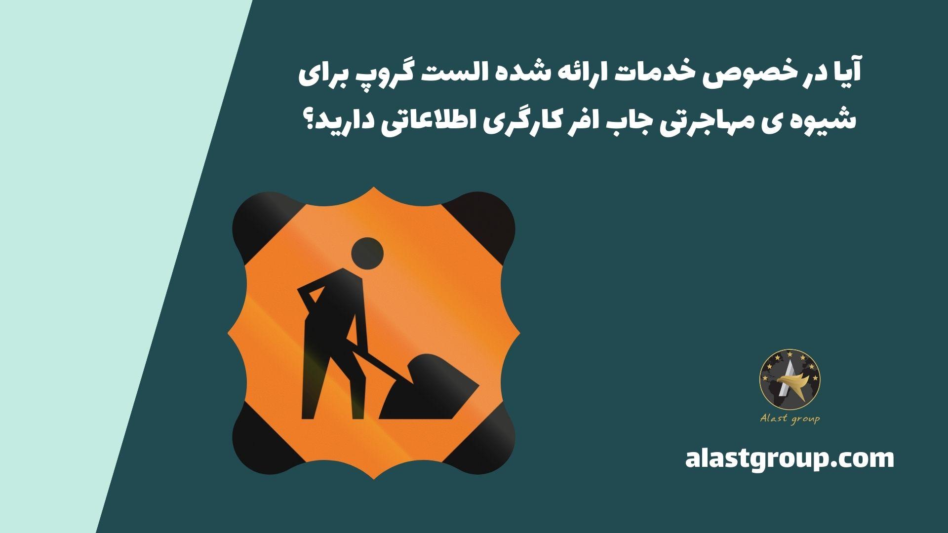آیا در خصوص خدمات ارائه شده الست گروپ برای شیوه ی مهاجرتی جاب آفر کارگری اطلاعاتی دارید؟