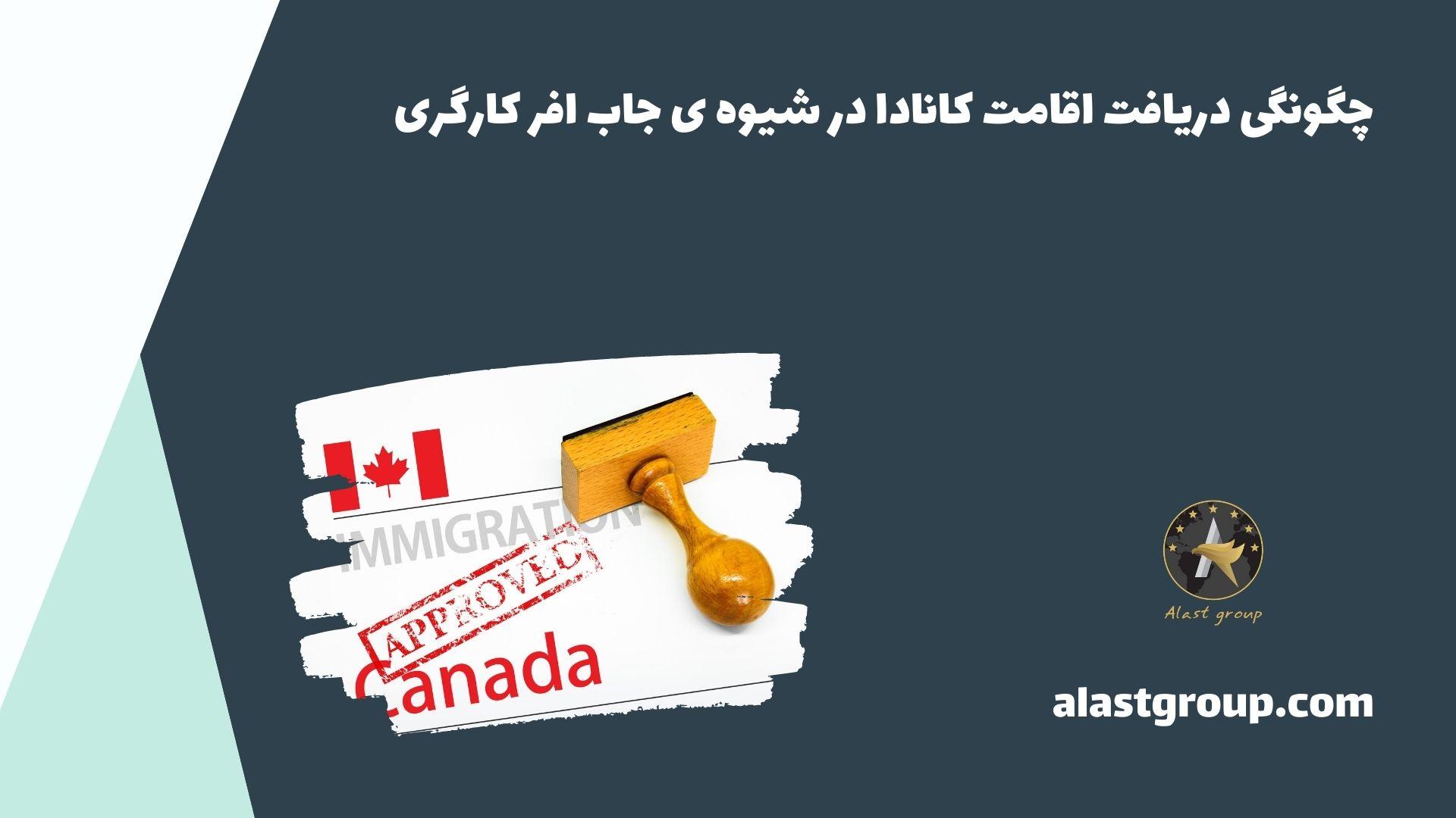 چگونگی دریافت اقامت کانادا در شیوه ی جاب آفر کارگری