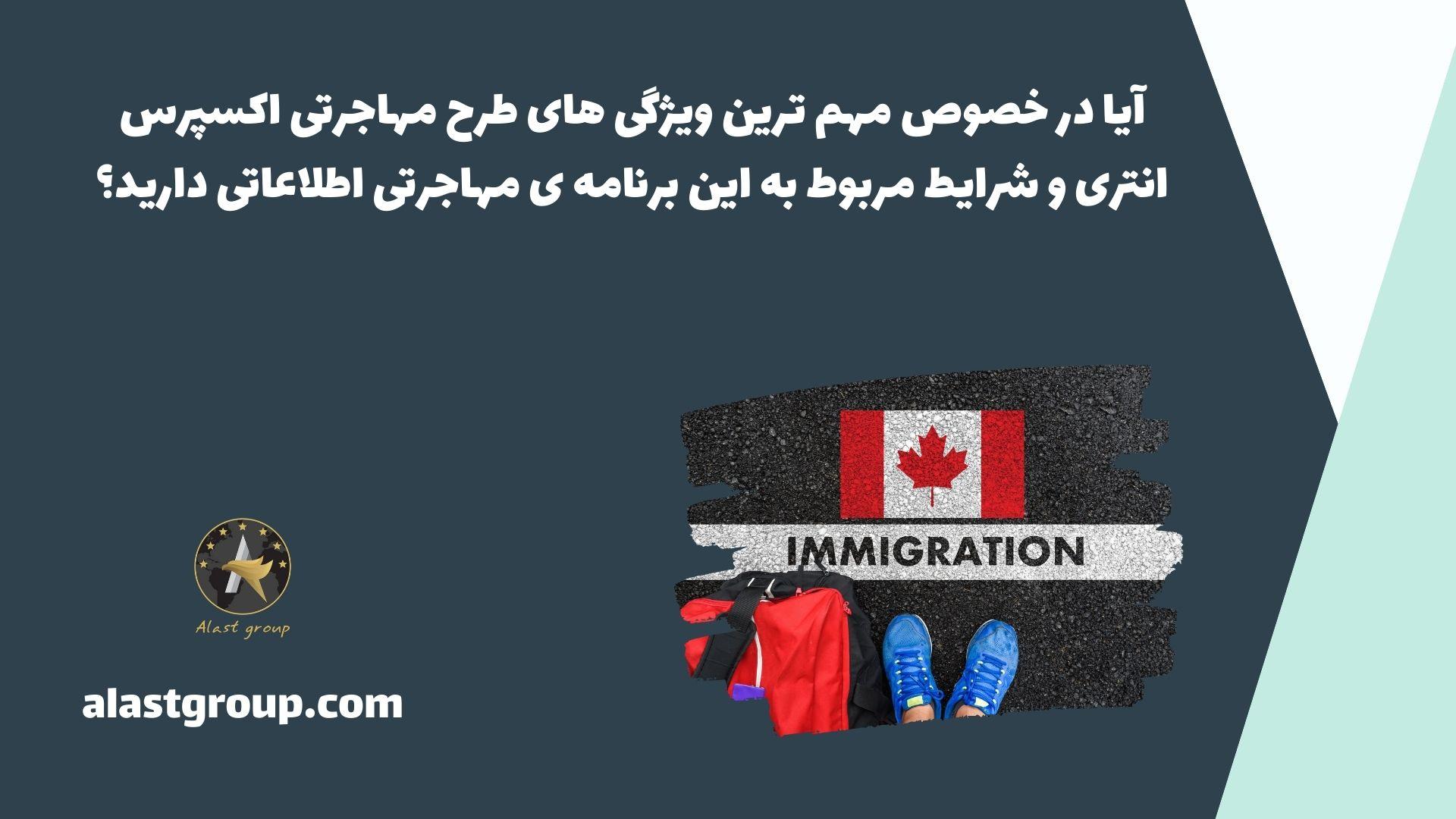 آیا در خصوص مهم ترین ویژگی های طرح مهاجرتی اکسپرس انتری و شرایط مربوط به این برنامه ی مهاجرتی اطلاعاتی دارید؟