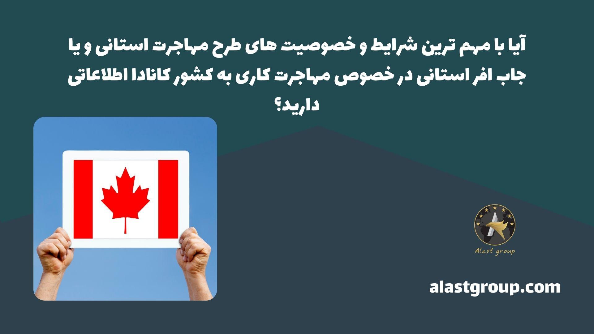 آیا با مهم ترین شرایط و خصوصیت های طرح مهاجرت استانی و یا جاب آفر استانی در خصوص مهاجرت کاری به کشور کانادا اطلاعاتی دارید؟